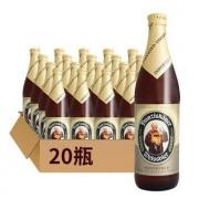 Franziskaner 教士(范佳乐)小麦啤酒 500ml*20瓶