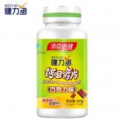 KEYLID 健力多 钙咀嚼片(巧克力味) 2.0g/片*30片*2