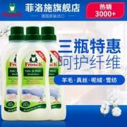 德国进口,Frosch 菲洛施 真丝桑蚕丝专用洗涤剂750ML*3瓶