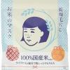 补货!日本石泽研究所 毛孔毛穴抚子白米面膜 10片¥44.23