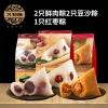 买一送一嘉兴特产粽子多口味荤素组合11.85元(多重优惠)