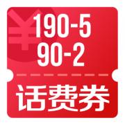 京东优惠券 10点领190-5、90-2话费充值券