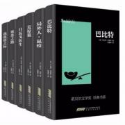 诺贝尔文学奖经典书系 全6册套装
