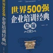 世界500强企业培训经典集锦职业培训师 企业行政管理 管理学书籍