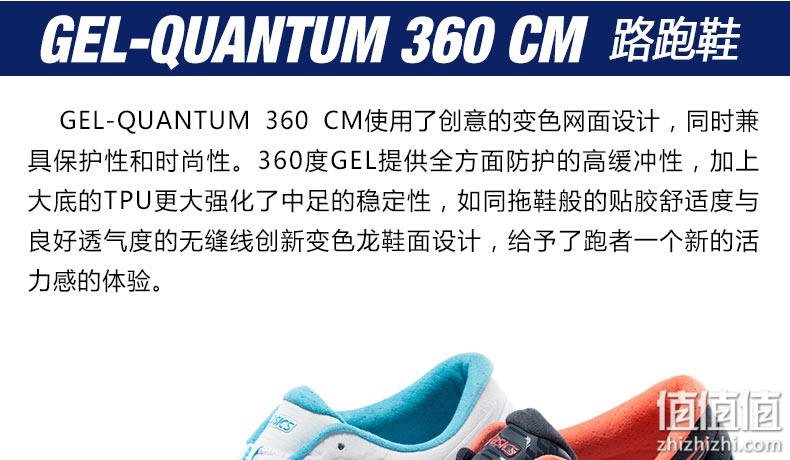 Asics 亚瑟士 Gel-Quantum 360 CM 顶级跑鞋上脚