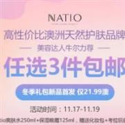 澳洲Roy Young中文网现有 NATIO品牌专场促销任选3件免邮,可叠加全场满减活动