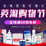 英国TLC Pharmacy药房中文官网:黑五英淘购物节