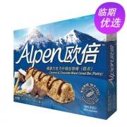 Alpen欧倍 巧克力味137.5g*3盒