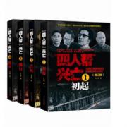 四人帮兴亡(增订版)(套装共4册) kindle版