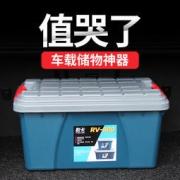 YUECAR 悦卡 汽车收纳箱 30L18元包邮(28-10)
