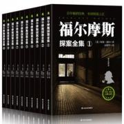 《福尔摩斯探案全集》 全10册