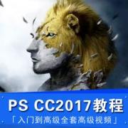 Photoshop CC2017 视频教程 入门到精通