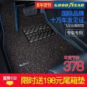 天猫商城:0点年货节,Goodyear 固特异 飞足系列 17mm厚 丝圈汽车脚垫+¥198的真皮皮革尾箱垫