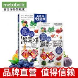 日本减肥产品第一名 Metabolic 酵素X酵母 132粒+送60粒219元包邮包税平常269元