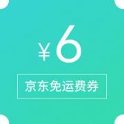 优惠券#  京东  自营商品运费券6元免邮券!0点开抢!