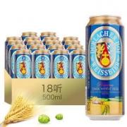 DURLACHER 德拉克 小麦黑啤酒 500ml*18听50