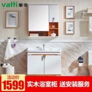 VATTI 华帝 钟意系列 PYSG-0025 浴室柜 80cm