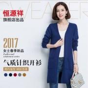 恒源祥 女式中长款春季休闲针织开衫(含18.2%羊毛) 多色
