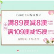 PharmacyOnline中文网全场食品保健、母婴用品等