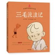 《三毛流浪记》上美官方授权版  9.9元包邮(19.9-10券)¥9.90 2.8折