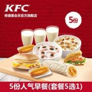 KFC 肯德基 5份早餐 多次电子兑换券39元
