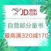 促销活动: 京东 书香照世界自营部分童书 满减+用券,最高享满320减170