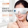 怡帆 无线热敷眼罩 带冰敷 充电款¥59
