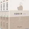 《茨威格文集》(全3卷)kindle版 1元¥1.00