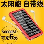 Pony 太阳能充电宝 移动电源 20000毫安
