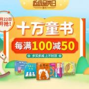 22日0点: 某当 图书超级品类日十万童书 每满100减50,叠加用码最高满400减240