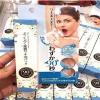 夏日不尴尬!Pukku Puku 90秒腋下美白泡沫清洁膏 30g降至1105日元,约¥66