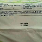 日本花王e版s版和u版怎么看?