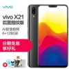vivo X21 全面屏智能手机 6GB+128GB 后置指纹版3198元包邮