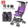 gb 好孩子 pockit2s-w 口袋车2系升级款 婴儿推车 1199元包邮¥1199.00 3.3折