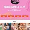 shopbop春季大促 全场服饰鞋包等3折起+额外75折满$100免费直邮中国