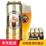 Franziskaner 教士 小麦白啤酒 500ml*24听整箱