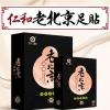 仁和 老北京艾草足贴50片¥14.9包邮(需用¥20优惠券)