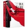 《村上春树:刺杀骑士团长》(套装上下册)76.25元,可200-120