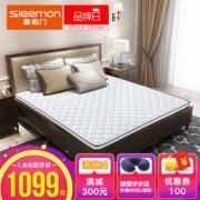 SLEEMON 喜临门 米拉 3D椰棕床垫 180*200*6cm