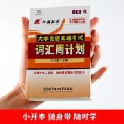 考试必备# 王长喜大学英语4级词汇口袋手册