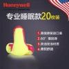 Honeywell 霍尼韦尔 隔音耳塞 专业睡眠款20枚简易版¥9.9包邮(需领¥10优惠券)