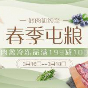 促销活动:京东生鲜 肉禽冷冻品 部分商品