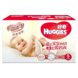 HUGGIES 好奇 铂金装 婴儿纸尿裤 小号 S96片(4-8kg)