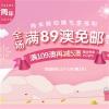 PharmacyOnline中文网周末移动端专享福利,全线降价10%满89澳免邮+满109澳减5澳