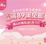 PharmacyOnline中文网周末移动端专享福利,全线降价10%