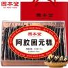 固本堂 传统型手工固元膏 500g*3份¥40