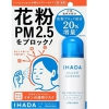 新版资生堂IHADA 防花粉/微尘/抗PM2.5喷雾型隐形口罩50g补货972日元+98积分