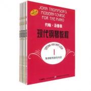 《约翰·汤普森现代钢琴教程》(套装1-5册)83.3元(双重优惠)