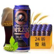 schwarzer herzog 歌德 黑啤酒 500ml*24听 *3箱 +凑单品 185元包邮(双重优惠)¥185.00 比上一次爆料上涨 ¥126