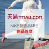 NIKE超级品牌日新品首发,抢先遇见 !
